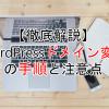 【徹底解説】WordPressドメイン変更の手順と注意点(2021年最新) | WordPressの引越し
